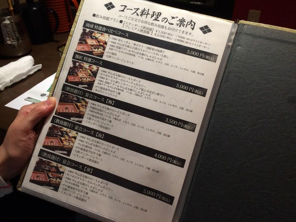 豚匠 コース料理メニュー