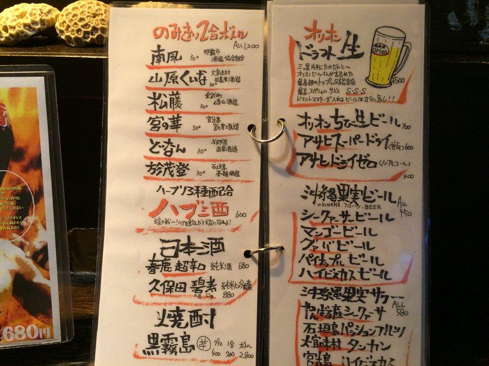 オリオンドラフトビールは500円