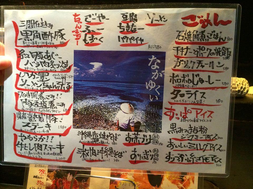 ビストロ喰米屋 メニュー表