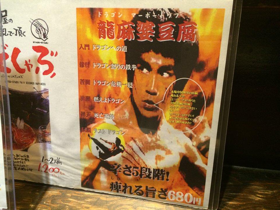 龍麻婆豆腐 680円
