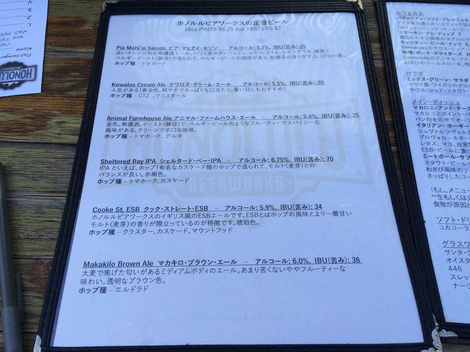 日本語メニュー ビール表
