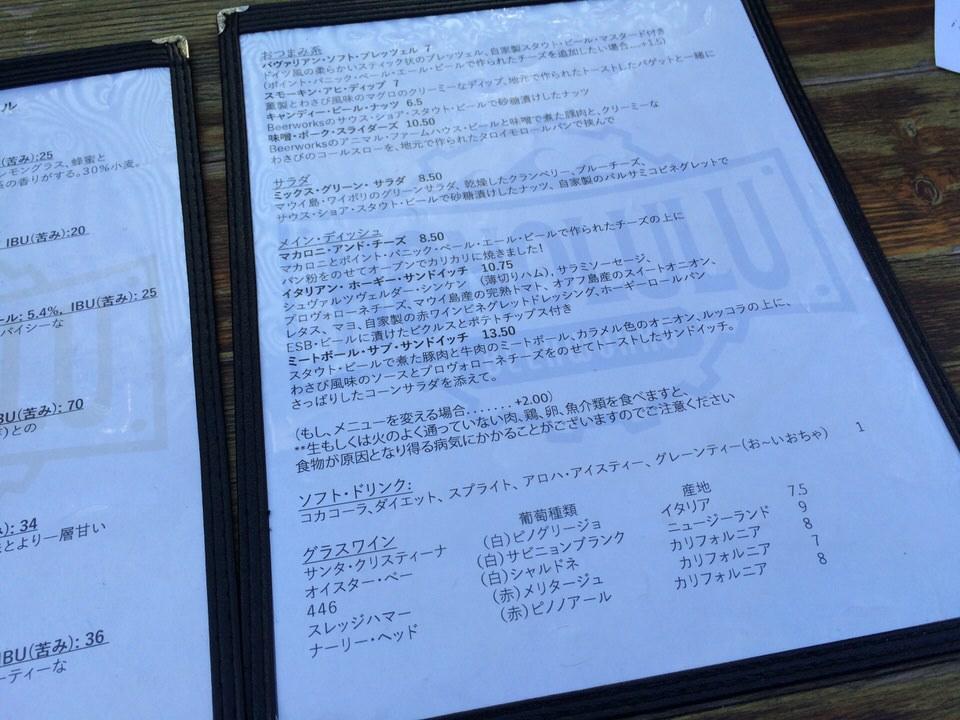 日本語メニュー おつまみ
