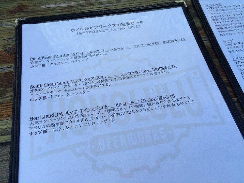 日本語メニュー ビール裏