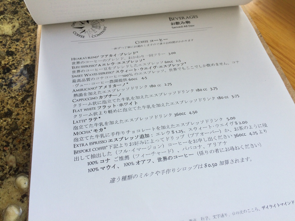 デイライトマインド コーヒーメニュー(日本語)