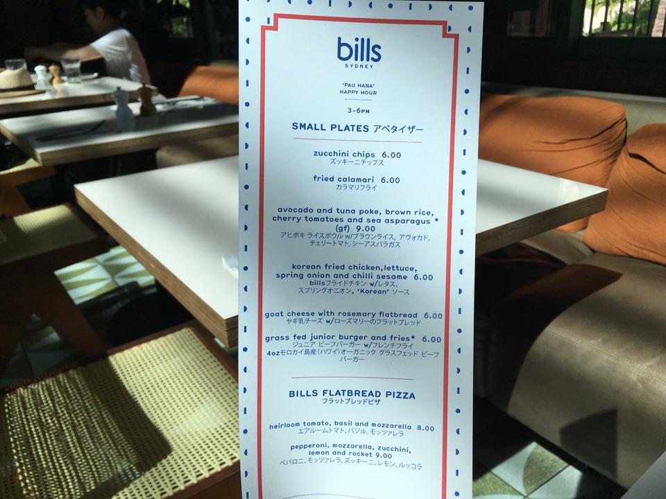 bills ハッピーアワー フードメニュー