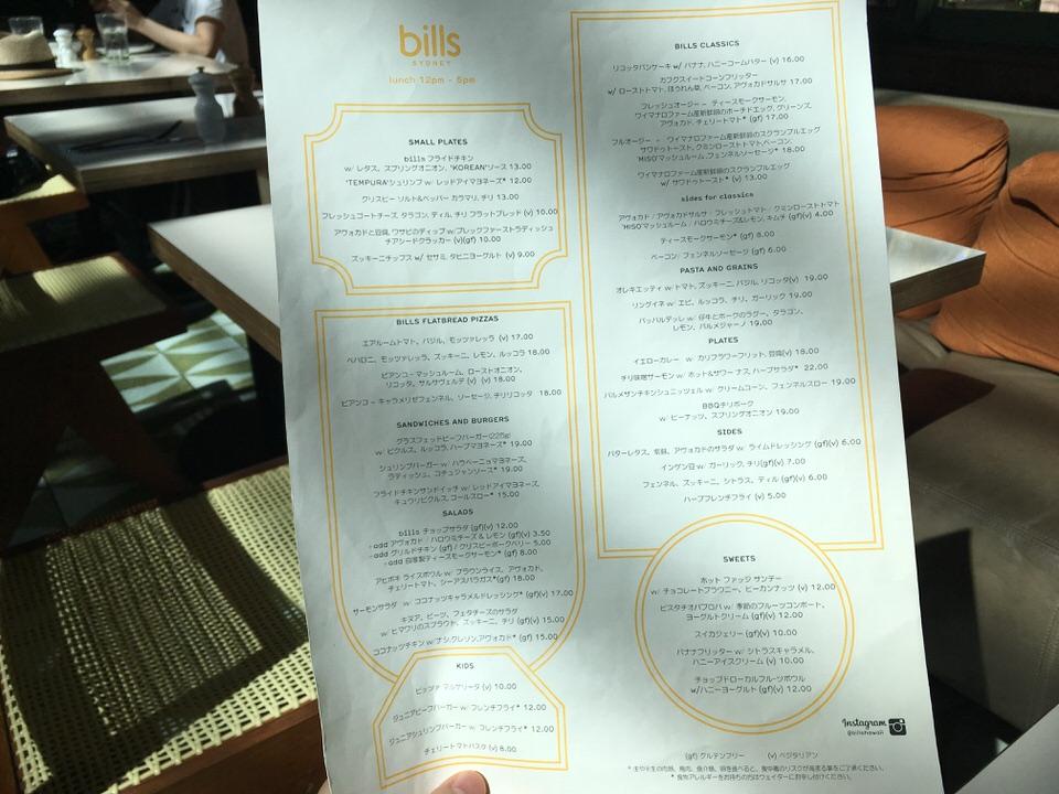 bills ランチのフードメニュー