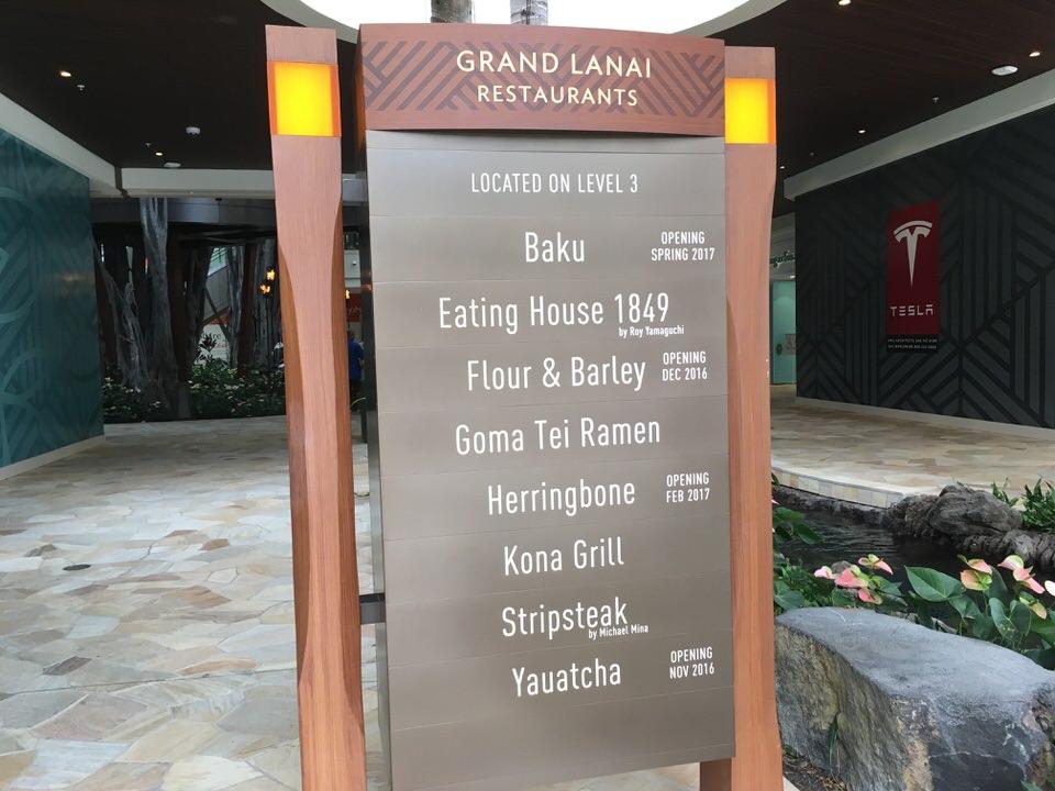 インターナショナルマーケットプレイスに入るレストラン