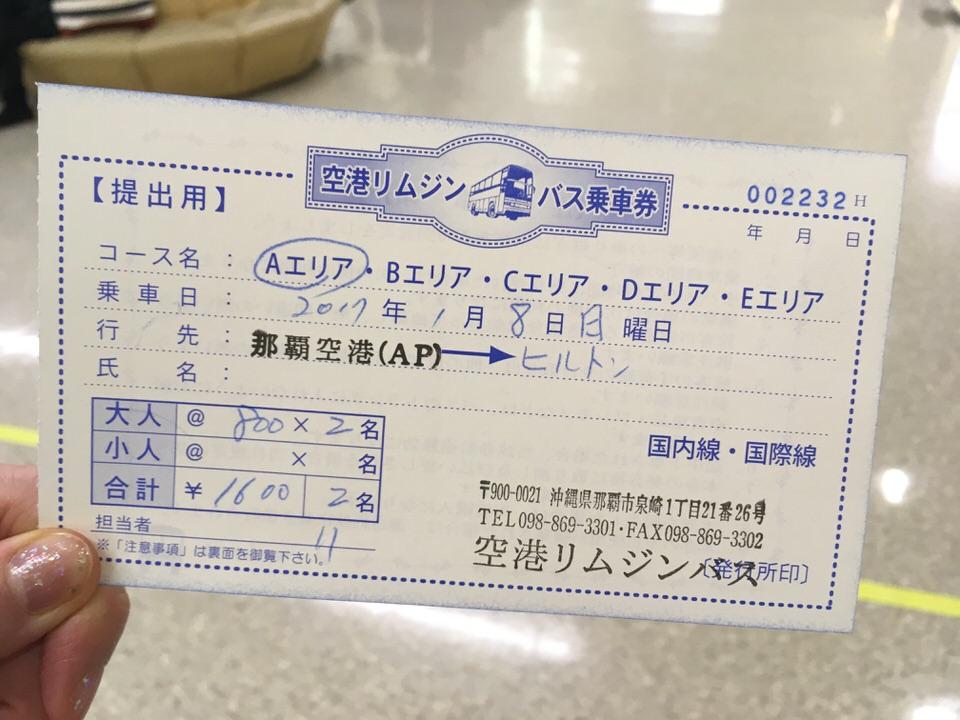 空港リムジンバス乗車券