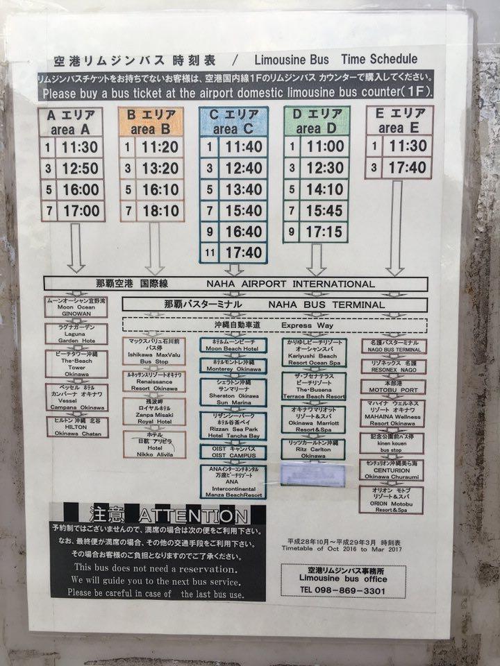 空港リムジンバス 時刻表