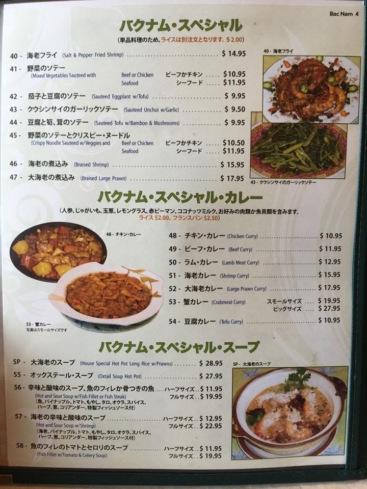 バクナムのメニュー バクナムスペシャル、バクナムスペシャルカレー、バクナムスペシャルスープ