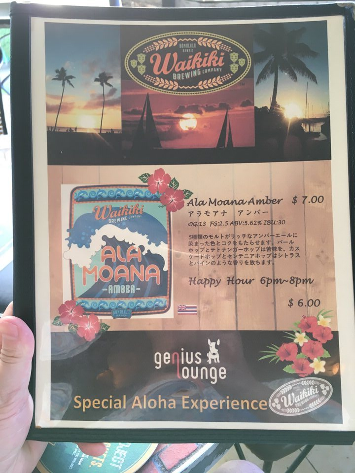 ハッピーアワーはワイキキブリューイングカンパニーの地ビールも1ドル引きの6ドル