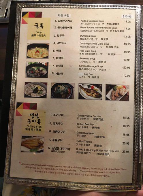 ソウルガーデンのメニュー スープと焼き魚