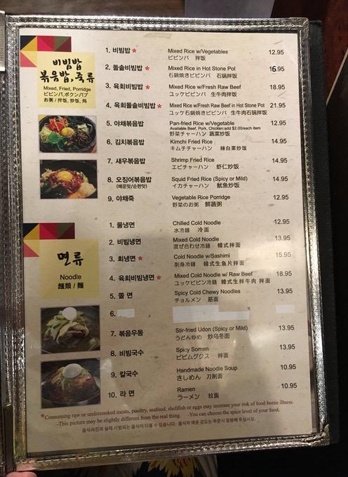 ソウルガーデンのメニュー ビビンバ、クッパ、麺類