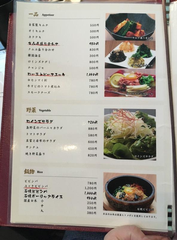 ロインズ沖縄 フードメニュー 一品、野菜、飯物
