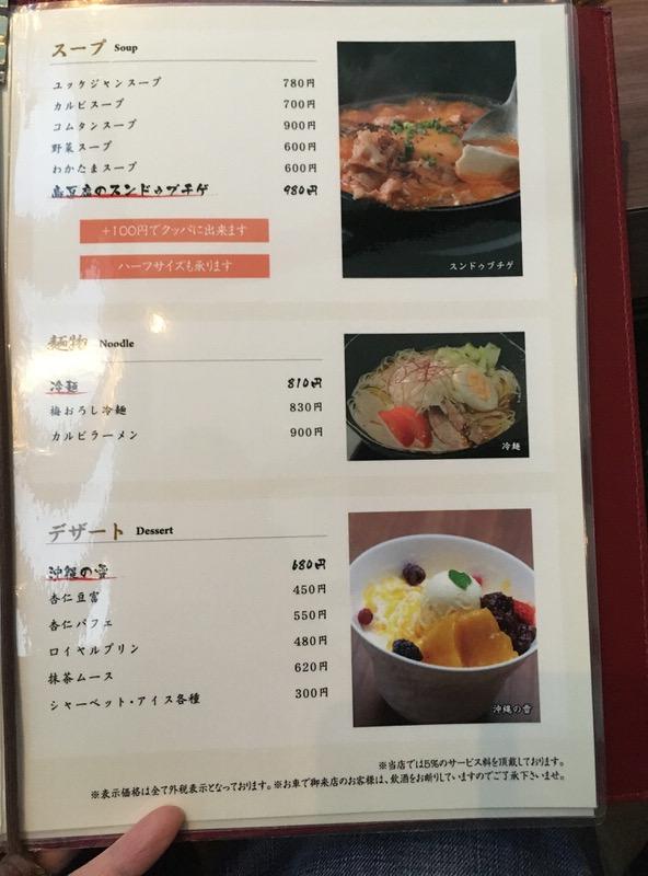 ロインズ沖縄 フードメニュー スープ、麺物、デザート