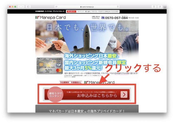 マネパカード申し込み手順1 マネパカードのウェブサイトトップ