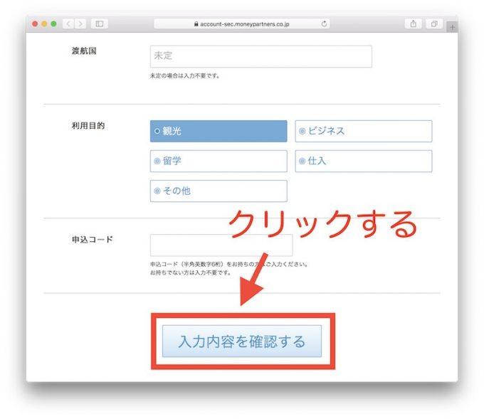 マネパカード申し込み手順12 入力内容の送信