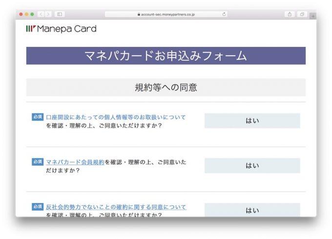 マネパカード申し込み手順13 入力内容の確認