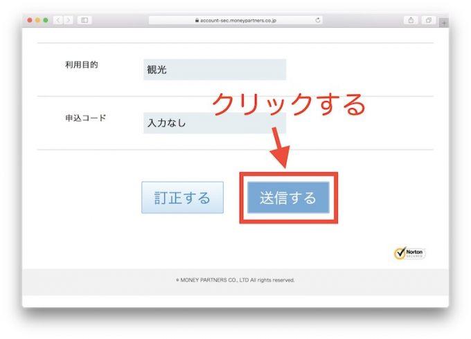 マネパカード申し込み手順14 確認した入力内容で送信