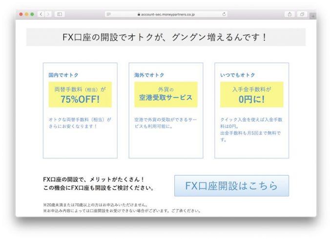マネパカード申し込み完了ページからFX口座の開設申し込みも可能