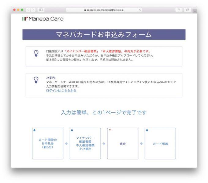 マネパカード申し込み手順2 申し込みフォームトップ
