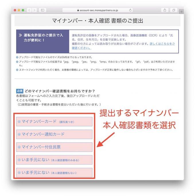 マネパカード申し込み手順6 マイナンバー・本人確認書類の提出