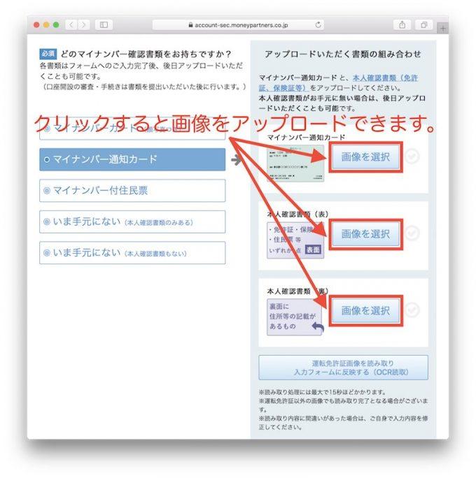 マネパカード申し込み手順7-1 マイナンバー・本人確認書類の提出 マイナンバー通知カードの場合