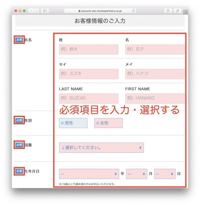 マネパカード申し込み手順8 お客様情報の入力1