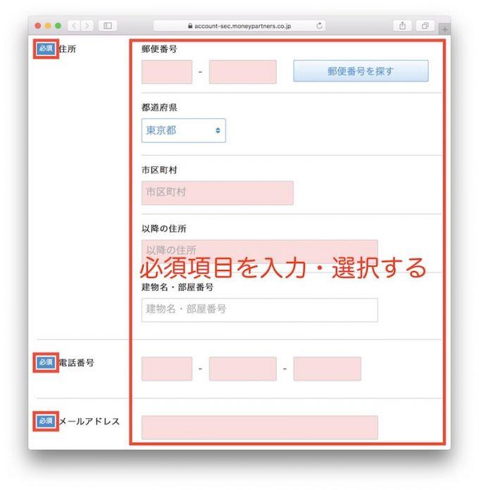 マネパカード申し込み手順9 お客様情報の入力2