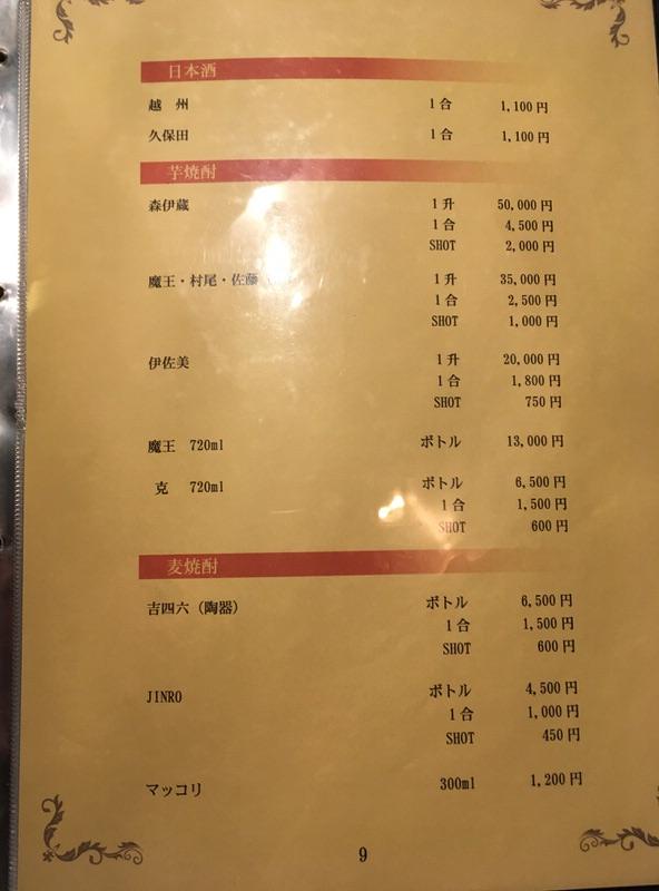 牛皇のドリンクメニュー 日本酒、芋焼酎、麦焼酎