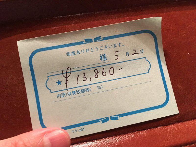 お会計は13,860円