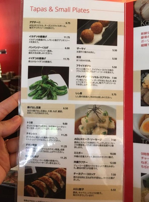 アグラーメン ワイキキ店の日本語メニュー タパス&スモールプレート