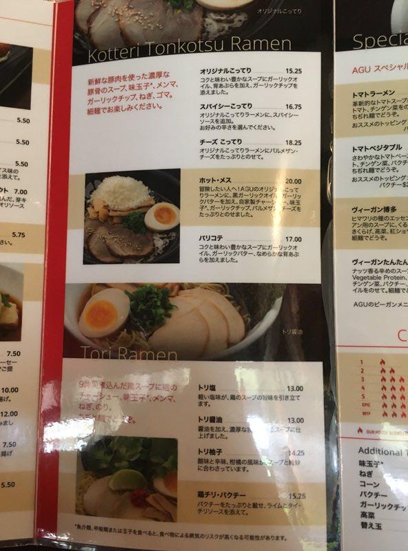 アグラーメン ワイキキ店の日本語メニュー こってりとんこつラーメン、とりラーメン
