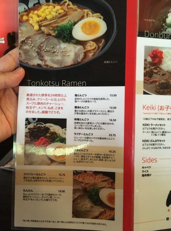 アグラーメン ワイキキ店の日本語メニュー とんこつらーめん