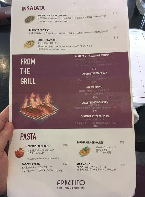 アペティート・クラフトピザ&ワインバー 通常のディナーメニュー2
