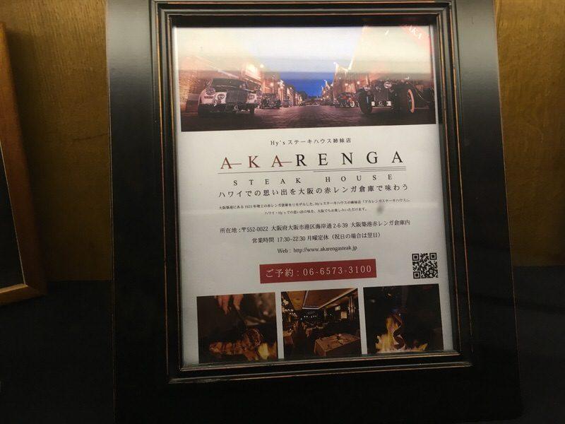 大阪にあるハイズ・ステーキハウスの姉妹店「AKARENGA」