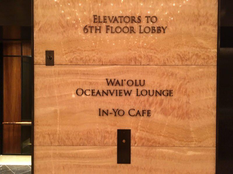 トランプワイキキ入り口すぐにあるワイオル・オーシャンビュー・ラウンジ直通エレベータ