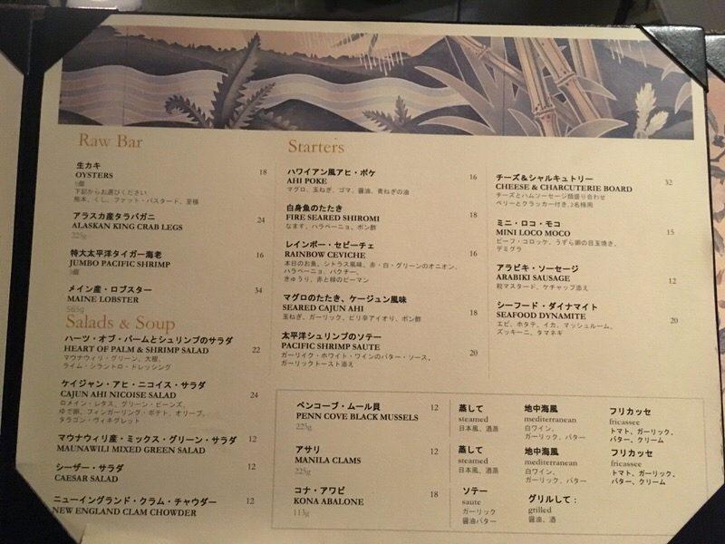 ワイオル・オーシャンビュー・ラウンジのメニュー 生のシーフード、サラダ、スープ、スターター