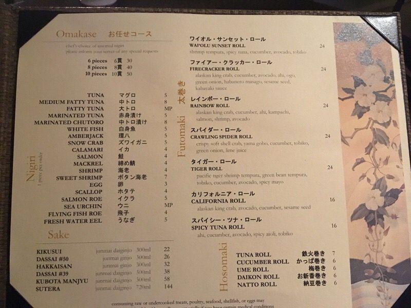 ワイオル・オーシャンビュー・ラウンジのメニュー 寿司