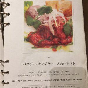 パクチー・ナンプラー Asianトマト