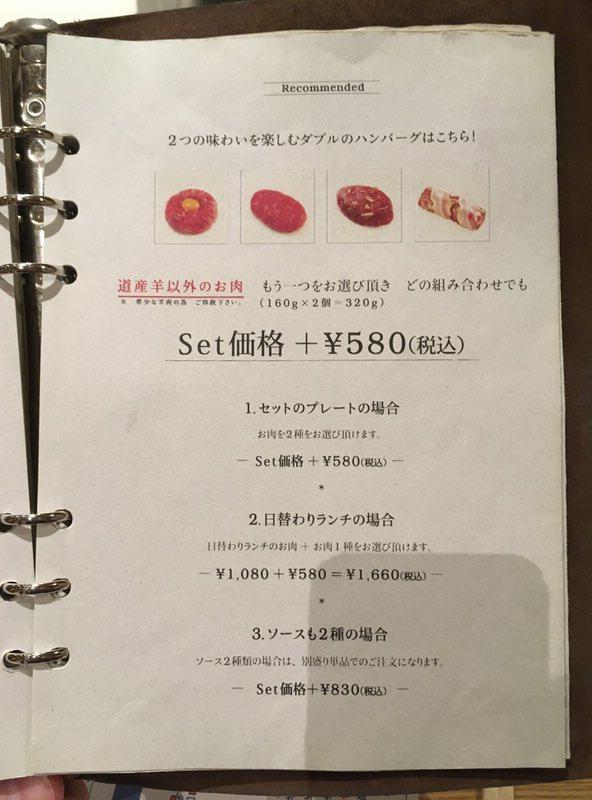 セット価格+580円でダブルハンバーグも可能