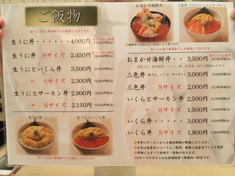 函館うに むらかみ 日本生命札幌ビル店のご飯物メニュー