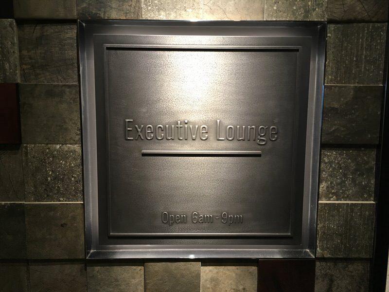 看板もリニューアルしたヒルトン東京のエグゼクティブラウンジ