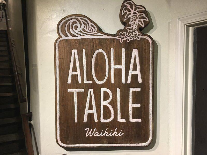アロハテーブル・ワイキキの看板