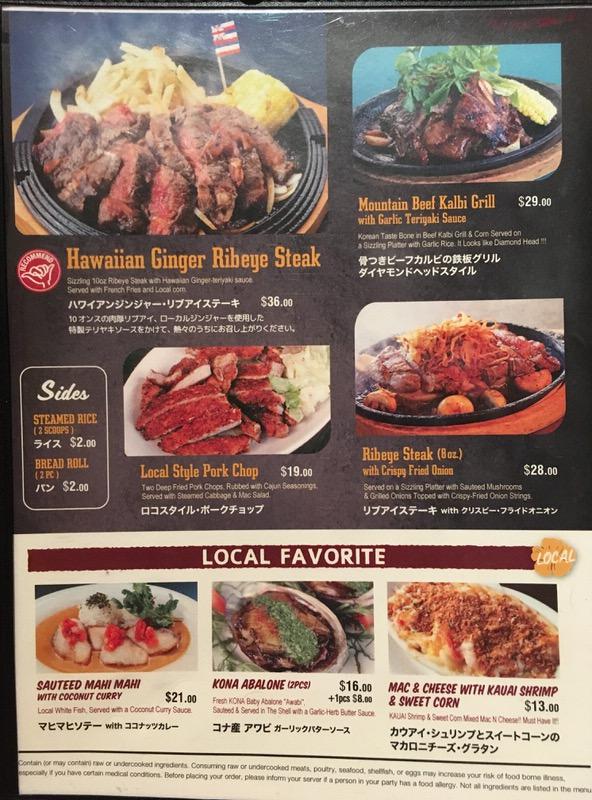 アロハテーブル・ワイキキのメニュー 肉料理・ローカルフード