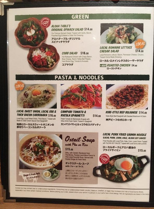 アロハテーブル・ワイキキのメニュー サラダ・パスタ・麺