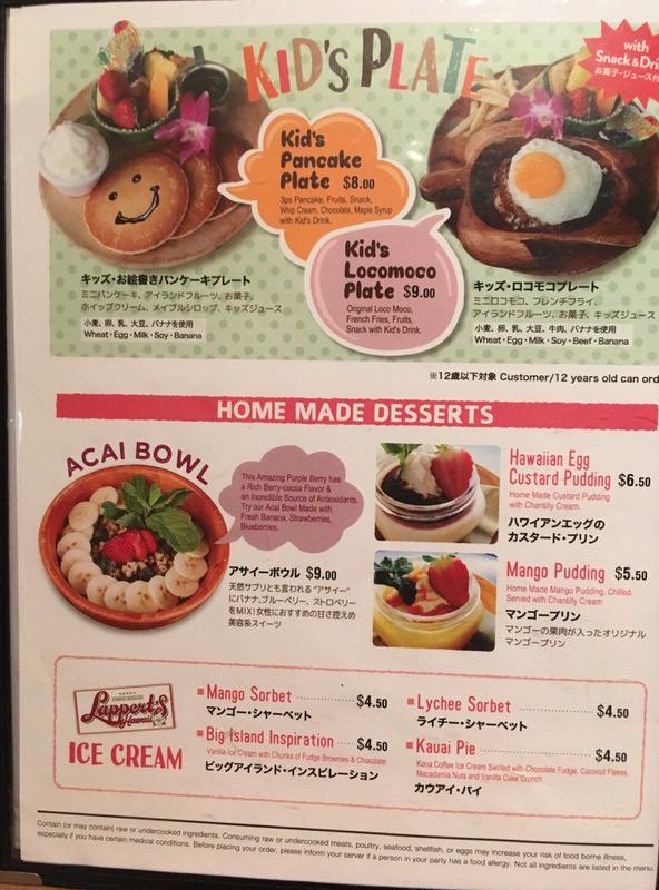 アロハテーブル・ワイキキのメニュー キッズ・デザート