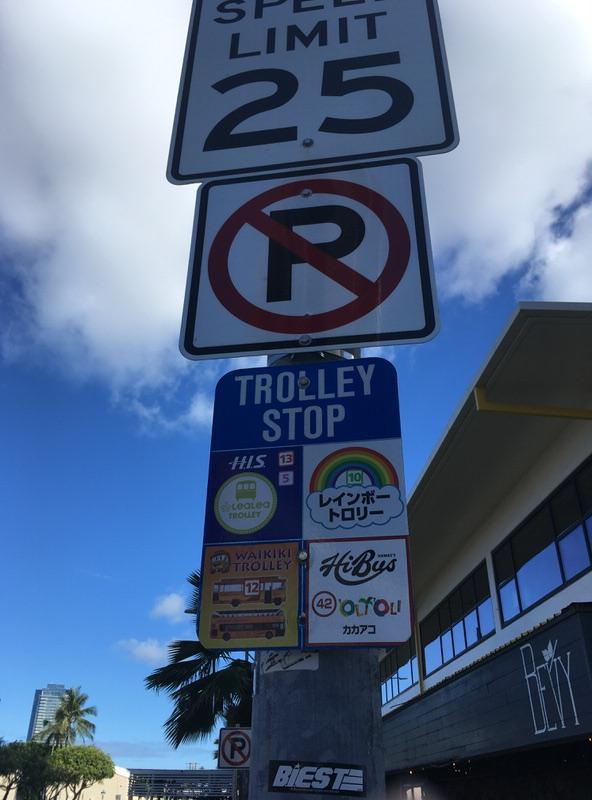 トロリー停留所の標識
