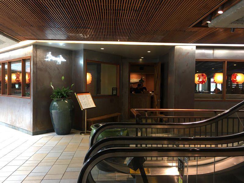 道楽寿司のお店入口