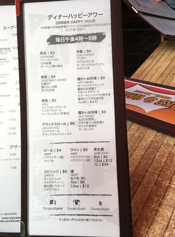 道楽寿司のハッピーアワーメニュー